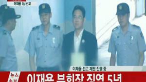 5년형 선고에 삼성 '당혹·실망'...즉각 항소