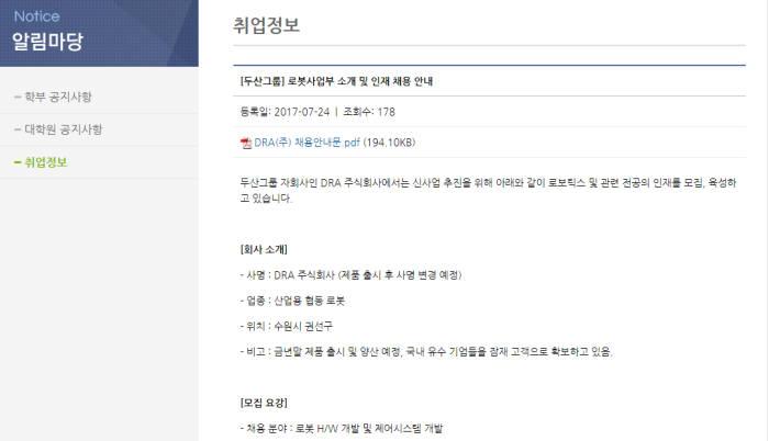 서울 소재 대학교 홈페이지에 게재된 두산 DRA 채용공고 화면.