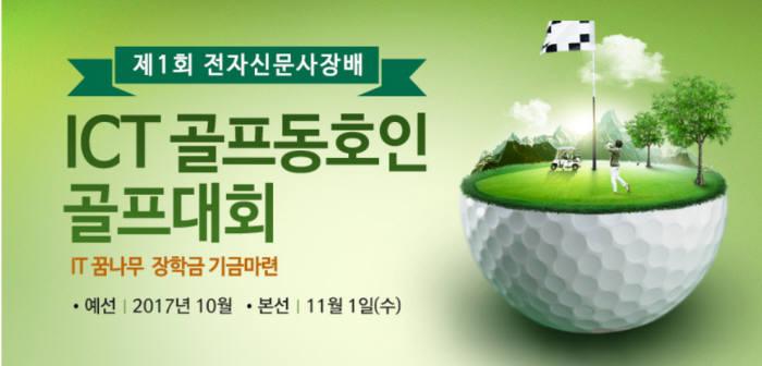 """""""ICT 골프 마니아 모여라"""" ICT 골프 동호인 골프대회 열린다"""