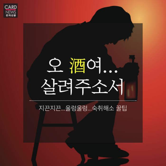 [카드뉴스]오... 酒여, 살려주소서 '숙취해소 꿀팁'