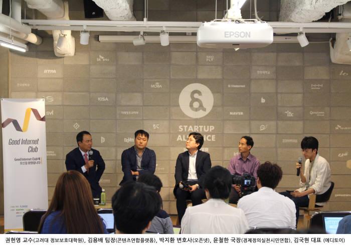 한국인터넷기업협회는 29일 서울 협회 엔스페이스에서 굿잇터넷클럽 토론회를 개최했다.<사진 한국인터넷기업협회>