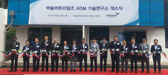 기예르모 노보 버슘머트리얼즈 본사 CEO(왼쪽 여덟 번째), 유재운 버슘머트리얼즈코리아 대표 등이 ADM 기술 연구소 개소식에서 테이트 커팅하고 있다.