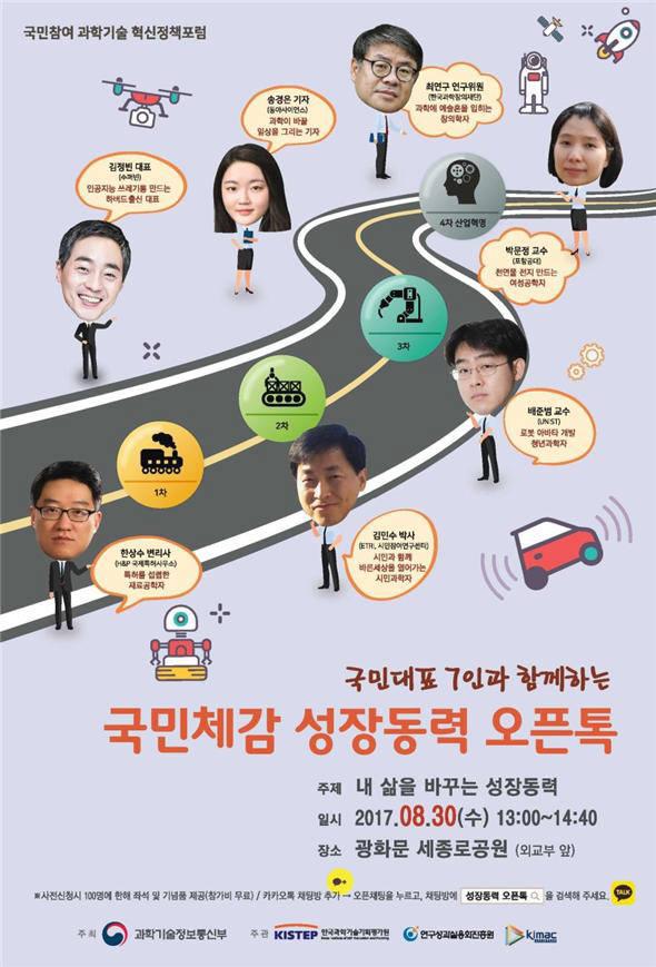 '광화문 1번가'서 국민 참여로 성장동력 찾는다