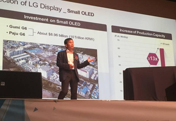 강인병 LG디스플레이 최고기술책임자(CTO) 전무는 29일 부산 벡스코에서 개막한 IMID 2017 기조연설에서 미래 디스플레이 기술로서 OLED의 가능성과 이에 따른 회사 투자 계획을 발표했다. (사진=LG디스플레이)
