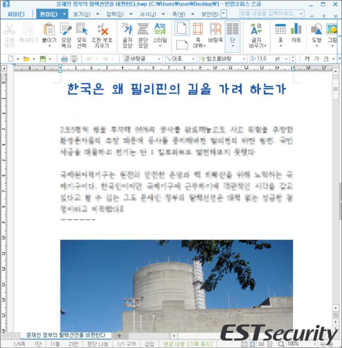 악성코드가 포함된 탈핵선언 비판 문서.
