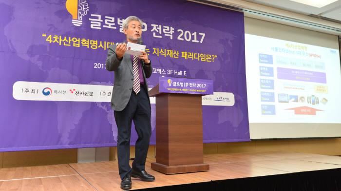 글로벌 IP 전략 2017, 성황리에 개최
