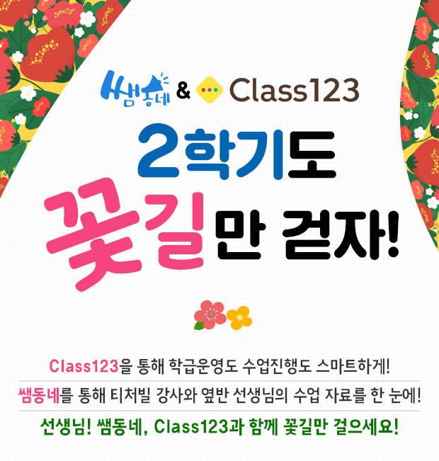 테크빌교육, '쌤동네-클래스123' 2학기 학급운영 이벤트