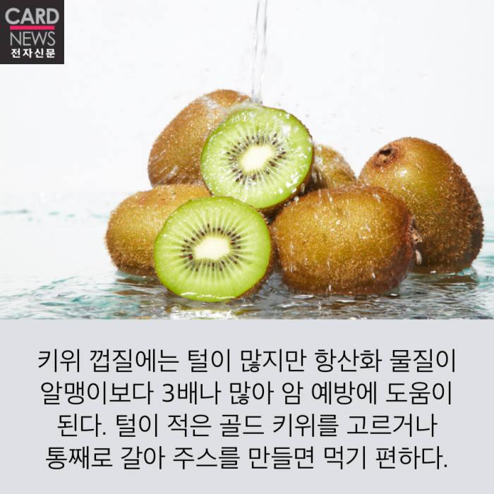 [카드뉴스]껍질 버리지 말고 드세요