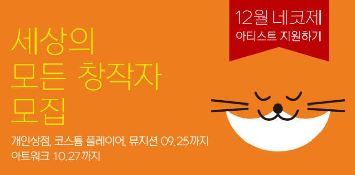 넥슨, 올 겨울 개최되는 제4회 '네코제' 아티스트 모집