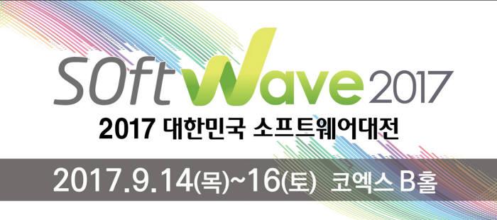 국내 최대 SW전시회 '소프트웨이브 2017' 14~16일 개최…'SW가 미래다' 주제로 다채로운 행사 열려