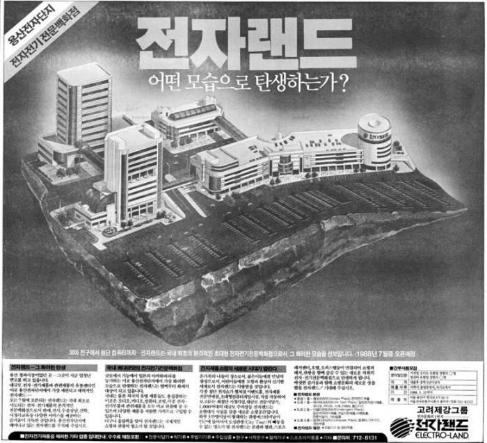 전자랜드가 1988년 12월 국내 가전 양판점 1호점인 용산점 오픈에 앞서 홍보한 신문 광고. 1988년 3월 14일자 매일경제신문. 사진=네이버 뉴스라이브러리 캡처
