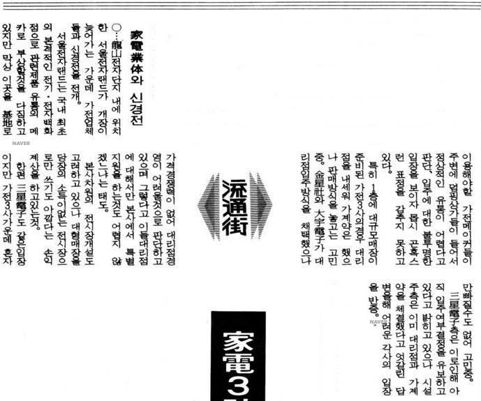 가전 3사가 용산 전자랜드에 입점하기 위해 고민하고 있다는 1988년 10월 25일자 매일경제신문 기사. 사진=네이버 뉴스라이브러리 캡처