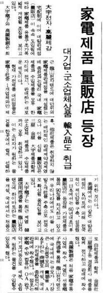 가전제품 양판점이 등장했다는 1989년 8월 23일자 매일경제신문. 사진=네이버 뉴스라이브러리 캡처
