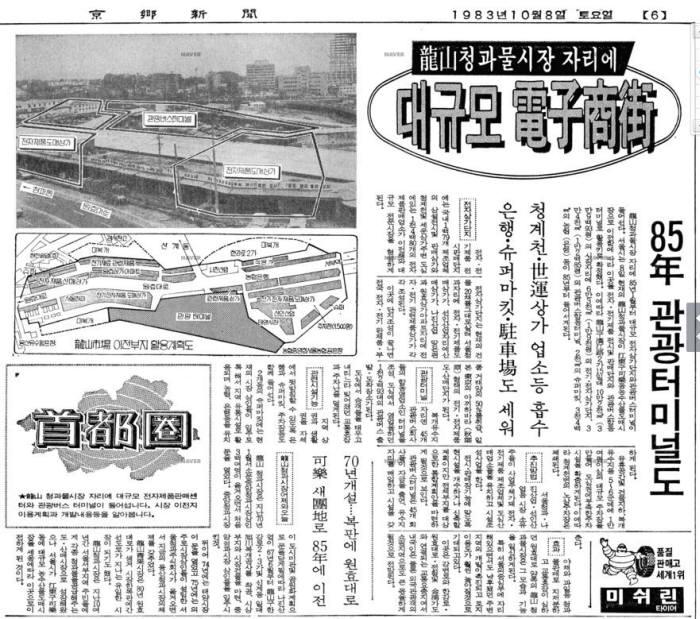 용산에 대규모 전자상가가 들어 선다는 경향신문 1983년 10월 8일자 기사. 사진=네이버 뉴스라이브러리 캡처