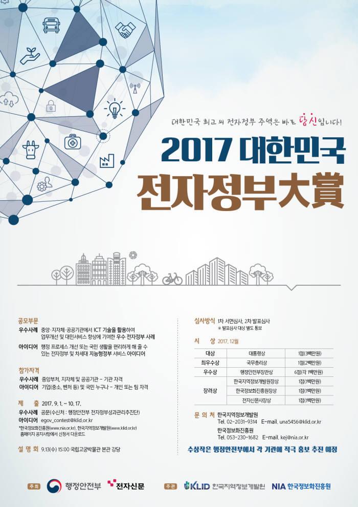 10월 17일까지 2017 대한민국 전자정부 대상 공모