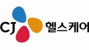 CJ헬스케어, 위식도 역류질환 신약 '테고프라잔' 품목허가 신청