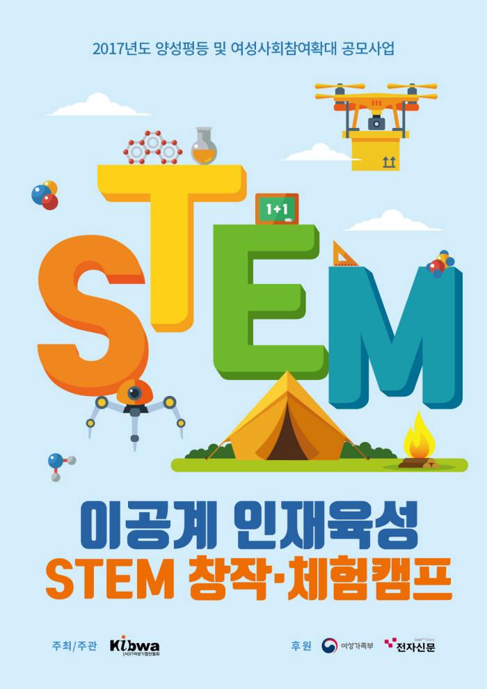 [알림]23일 이공계 인재육성 STEM 창작·체험캠프 개최