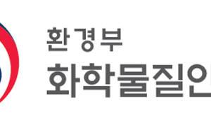 화학물질안전원, 5일 대전서 국민 공감 화학안전 포럼 개최