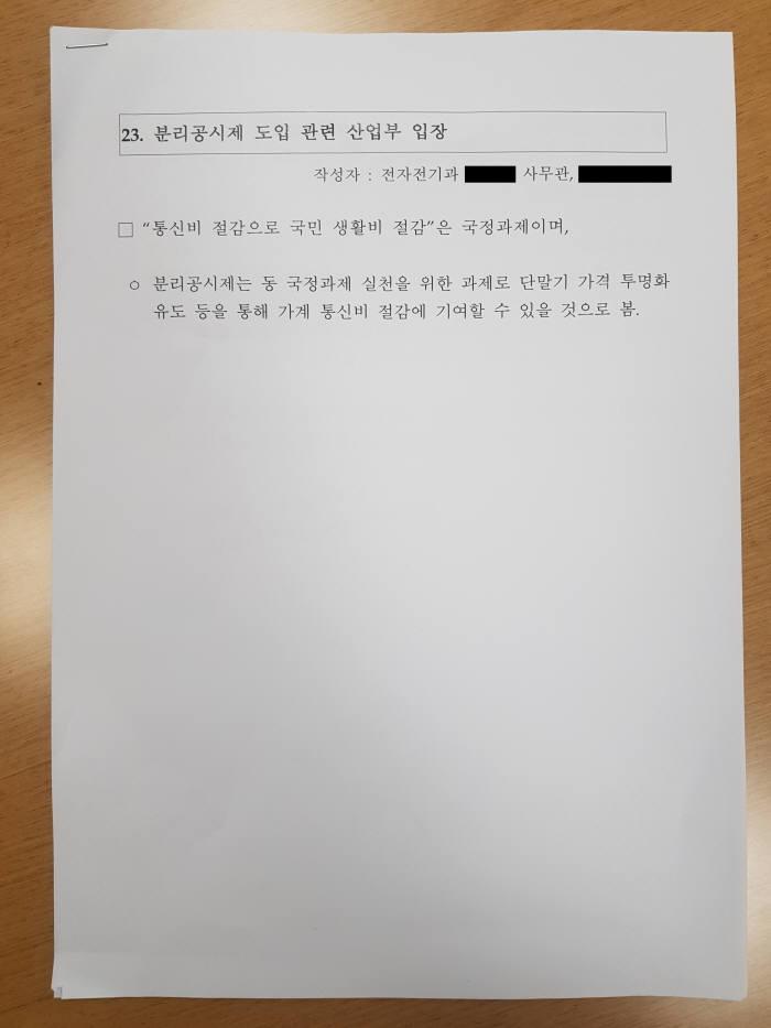 산업통상자원부, 분리공시제 찬성··· '정부 부처 입장 통일'
