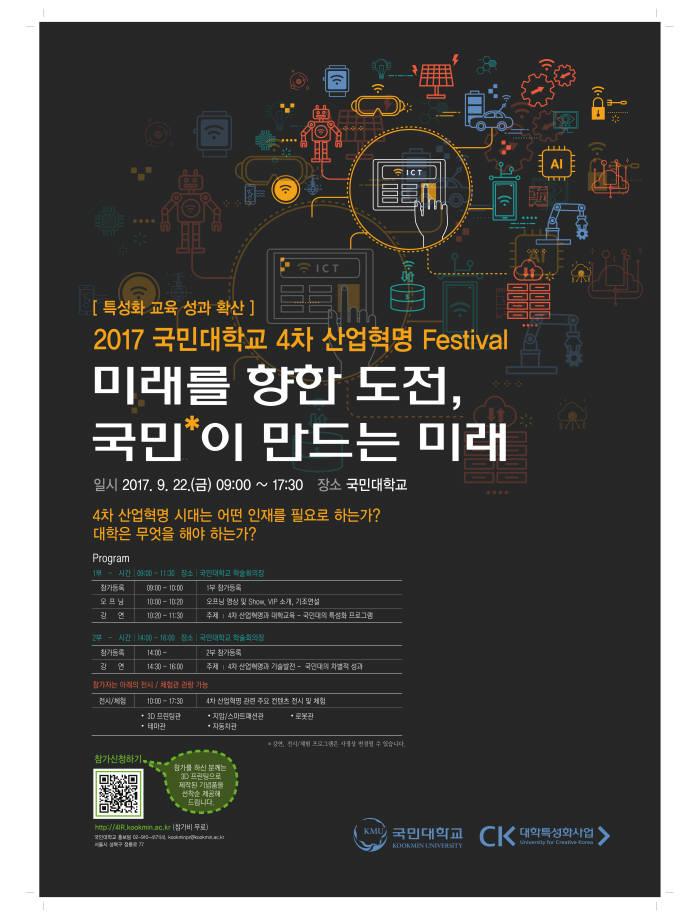 국민대, 국내 대학 최초 '4차 산업혁명' 페스티벌 개최