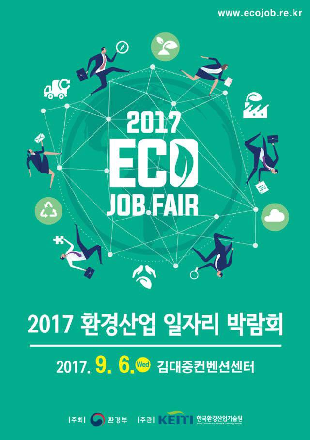 2017 환경산업 일자리 박람회 포스터. [자료:환경부]