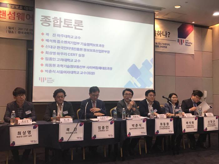 K-BoB 시큐리티포럼은 6일 한국과학기술회관에서 정보보호 대책방향 토론회를 열었다.