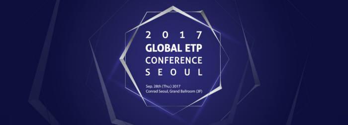 '2017 Global ETP Conference Seoul'가 28일 서울 여의도 콘래드호텔에서 열린다.