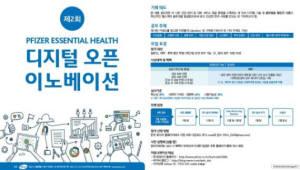 한국화이자, 제 2회 '디지털 오픈 이노베이션' 공모전