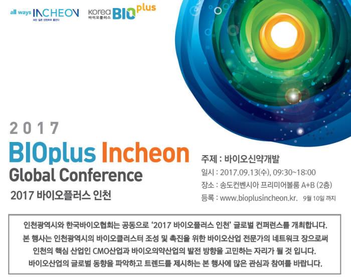 2017 바이오플러스 인천 포스터