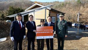 한화그룹, 복지시설 37곳에 태양광발전설비 무상지원