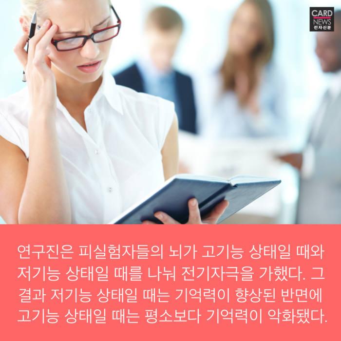 [카드뉴스]뇌 기억력 증진 가능할까
