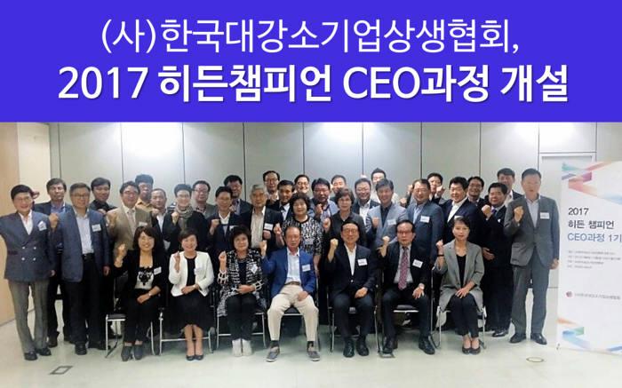 히든챔피언 CEO 과정 1기 참가자들이 기념촬영하고 있다.(사진=한국대강소기업상생협회 제공)