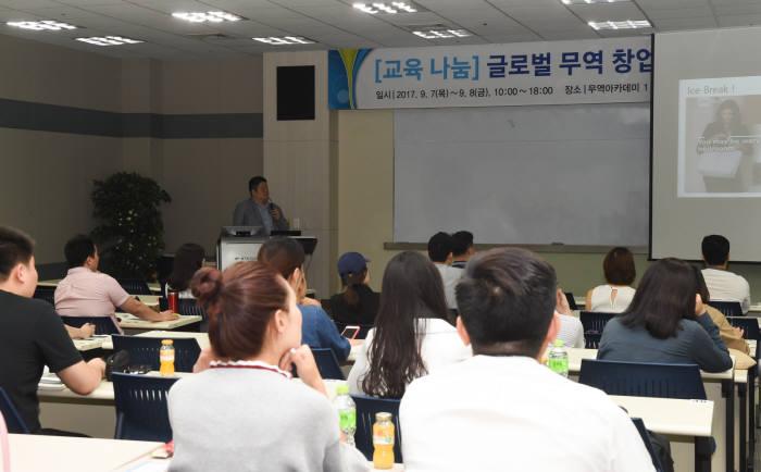 무역협회 무역아카데미는 7일부터 이틀간 서울 삼성동 코엑스에서 무역업 창업을 희망하는 청년들에게 무료로 '글로벌 무역 창업 단기강좌'를 개최했다.