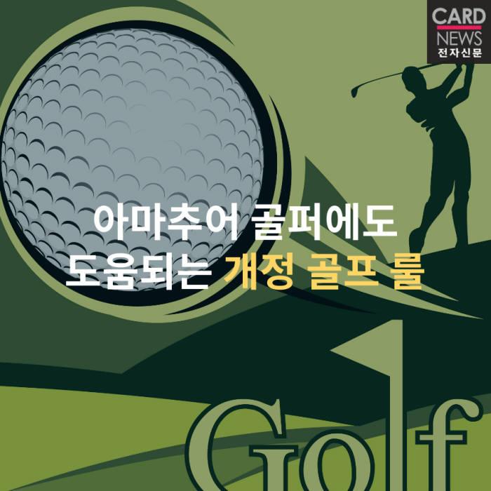 [카드뉴스]복잡하고 엄격한 골프 규칙, 이렇게 개정합니다