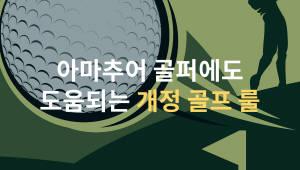 복잡하고 엄격한 골프 규칙, 이렇게 개정합니다