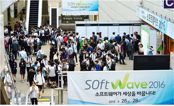 [알림]4차산업혁명을 대비하는 '소프트웨이브 2017' 9월 14일 개막