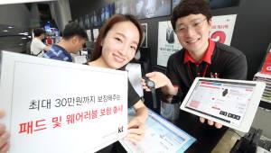 KT 태블릿·웨어러블 보험 상품 출시
