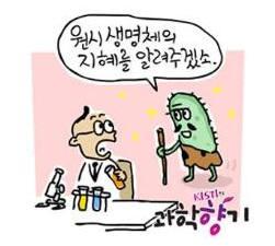 [KISTI 과학향기]인류 골칫거리 바이러스 잡는 원시 생명체의 신비