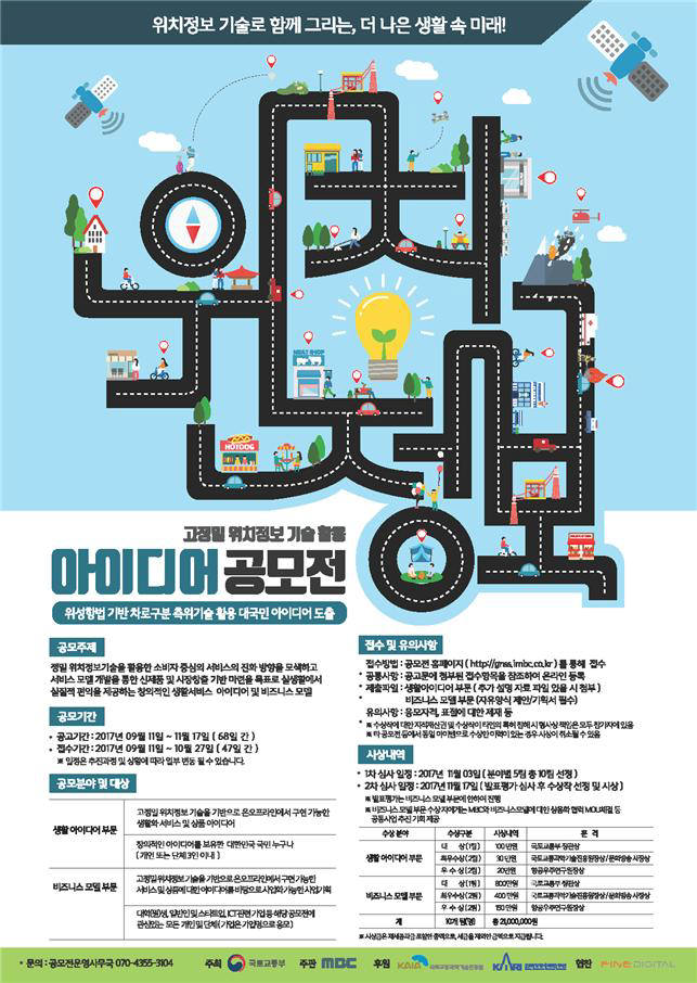 고정밀 위치정보 활용 국민 아이디어 공모전 개최