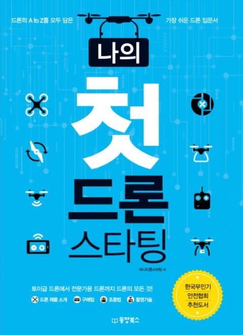 [대한민국 희망 프로젝트]<541>드론