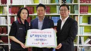 LG유플러스, 청주맹학교에 '보조공학기기' 기증