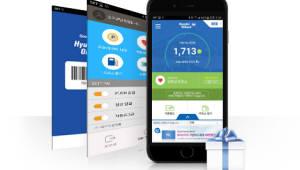 현대오일뱅크, 모바일 보너스카드 'BLUE' 앱 리뉴얼
