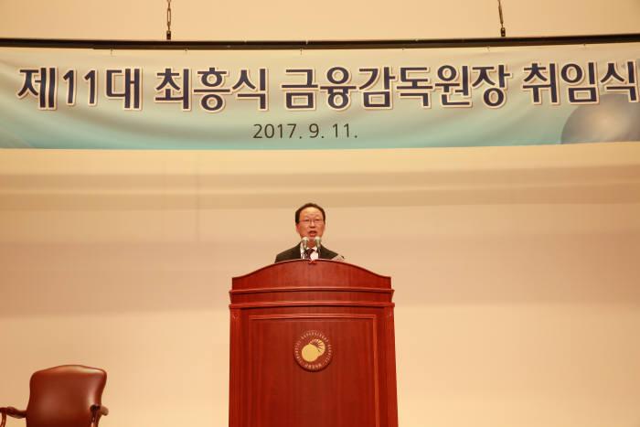 제11대 최흥식 금융감독원장