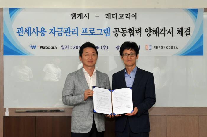 윤완수 웹케시 대표(오른쪽)와 김택윤 레디코리아 대표가 '관세사용 자금관리 프로그램' 사업 추진을 위한 업무협약(MOU)을 맺고 기념 촬영했다. 웹케시 제공