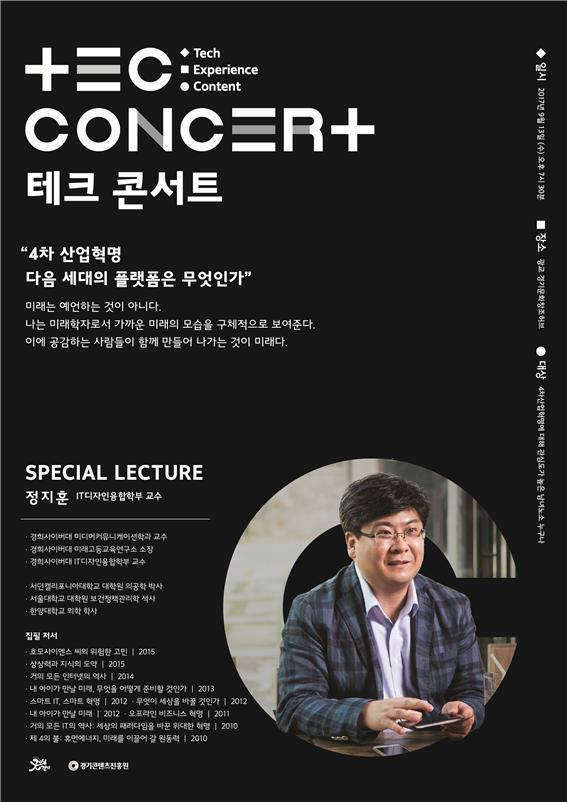 경기도 TEC 콘서트