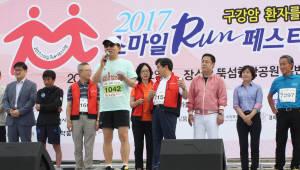동국제약, 구강암 환자 위한 '2017 스마일런 페스티벌' 후원
