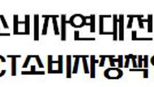 """녹소연 """"분리공시 시행령으로 추진""""···방통위 '난색'"""