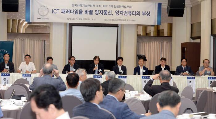 한국과학기술한림원이 주최한 'ICT 패러다임을 바꿀 양자통신, 양자컴퓨터의 부상' 토론회가 지난 8월 18일 서울 중구 프레스센터에서 열렸다. 박지호기자 jihopress@etnews.com