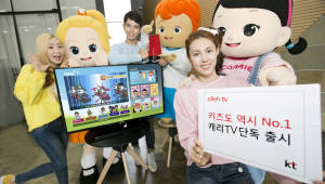 올레tv서 '캐리TV' 국내 최초 론칭