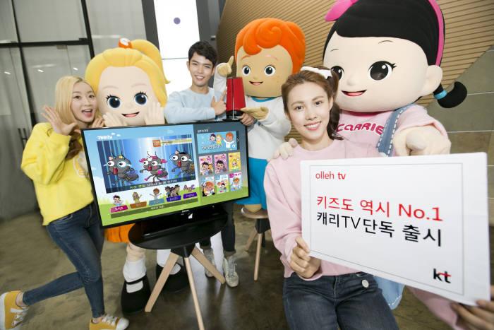 KT는 오는 13일에 올레 tv에서 IPTV 서비스 최초로 '캐리TV'를 처음 출시한다고 12일 밝혔다.